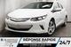 Thumbnail 2018 Chevrolet Volt - Desmeules Chrysler
